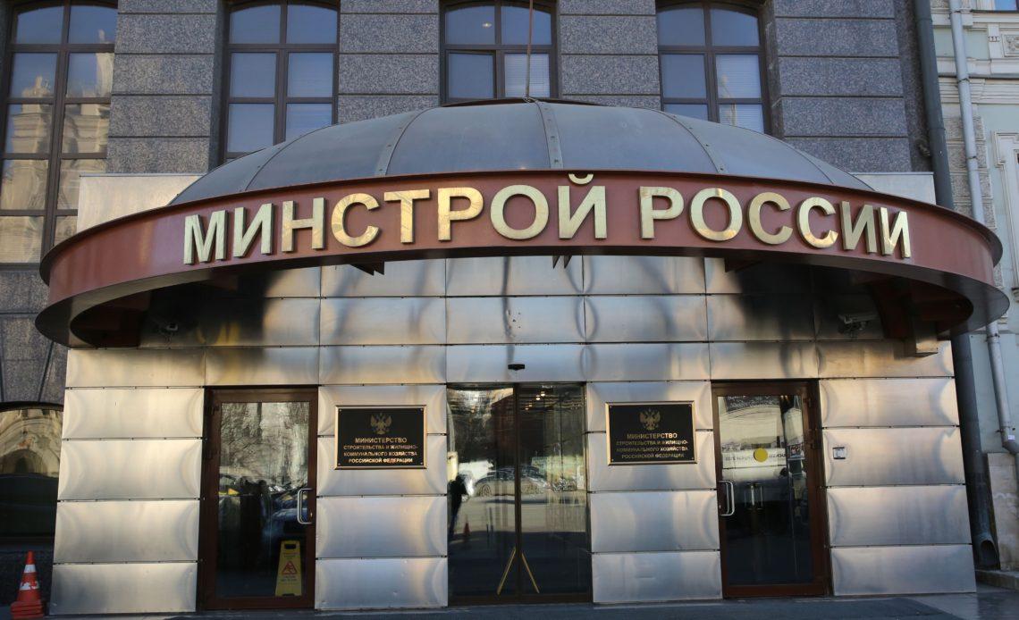 Минстрой РФ про направление копии протокола в муниципалите