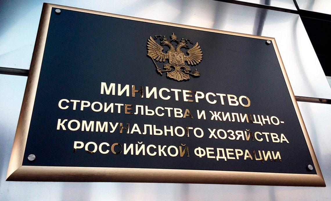 Позиции Минстроя РФ за август-ноябрь 2019 года.