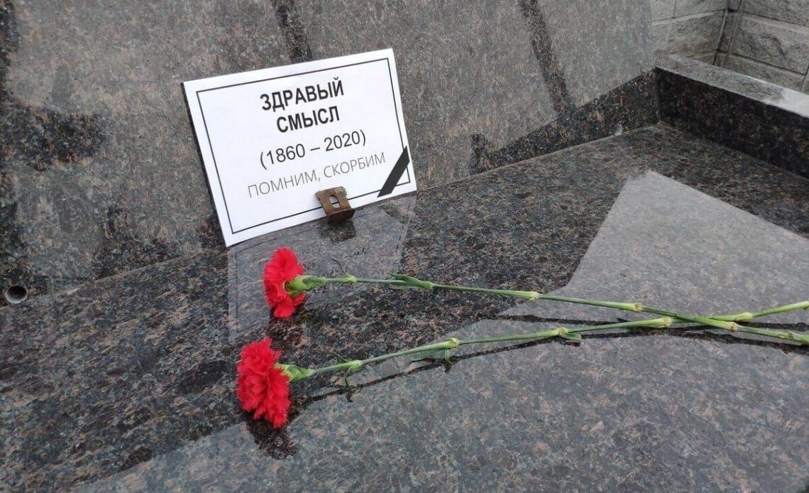 «Эстетика и вкус. Помним, скорбим»: жители Владивостока «похоронили» аллею