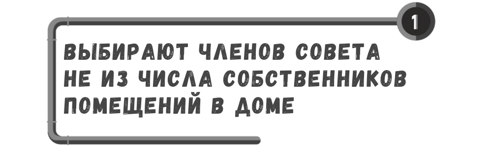 vybirayut-chlenov-soveta-ne-iz-chisla-so