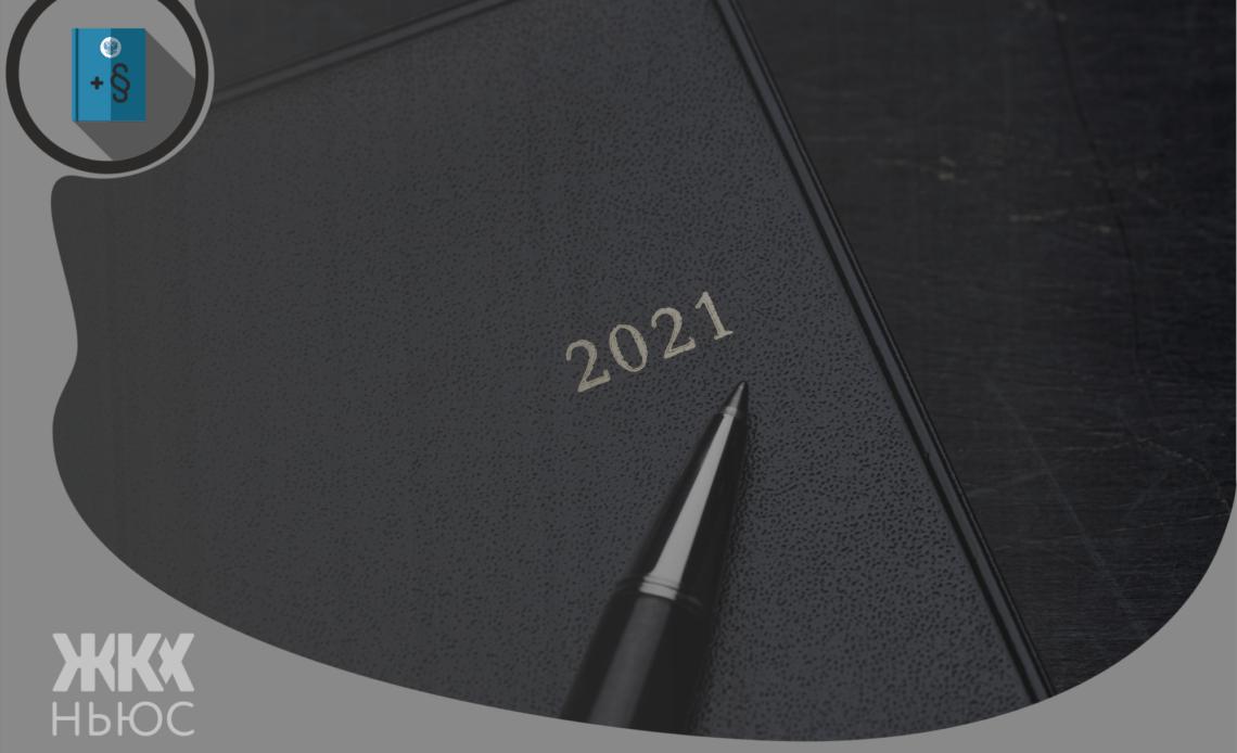 новое в жкх с 1 января 2021