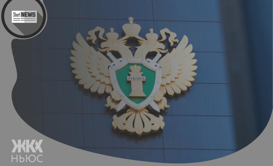 новости прокуратуры жкх