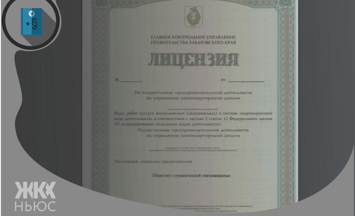 новое в лицензировании ук