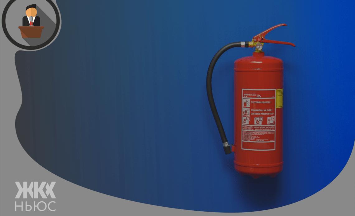 пожарная безопасность многоквартирного дома 2021