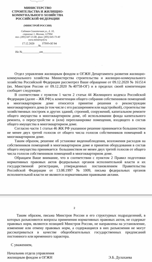 zhkh-nyus-92-2.png