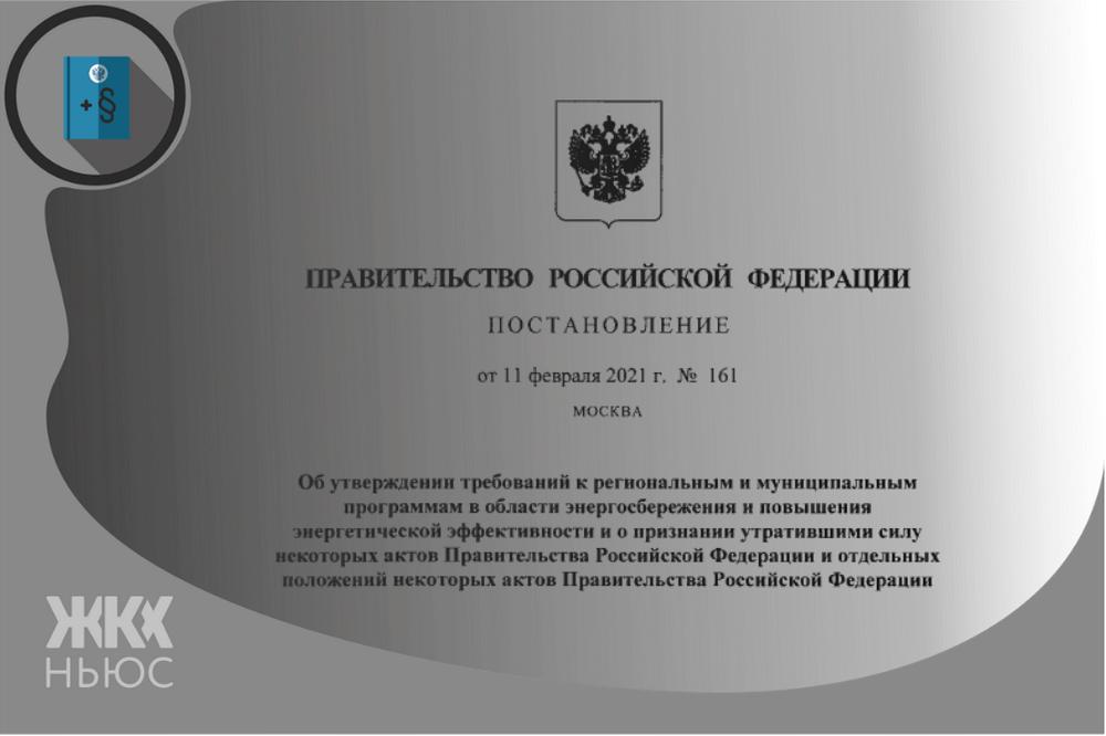 zhkh-nyus-2021-02-18t175053.513.png